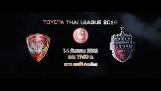 Trailer Thai League 2019 เมืองทอง ยูไนเต็ด VS บุรีรัมย์ ยูไนเต็ด