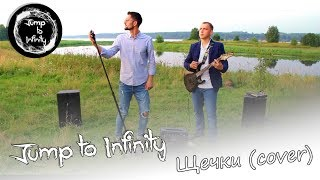 Щечки (cover by Jump to Infinity)