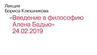 Лекция Бориса Клюшникова quot;Введение в философию Алена Бадьюquot;