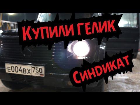 Купили ГЕЛИК у Жекича Дубровского. Операция Феррари.
