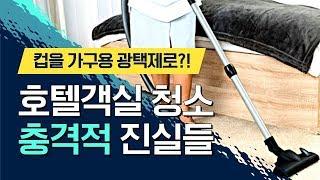 호텔 객실 청소에 대한 충격적 진실들 [다니로드]