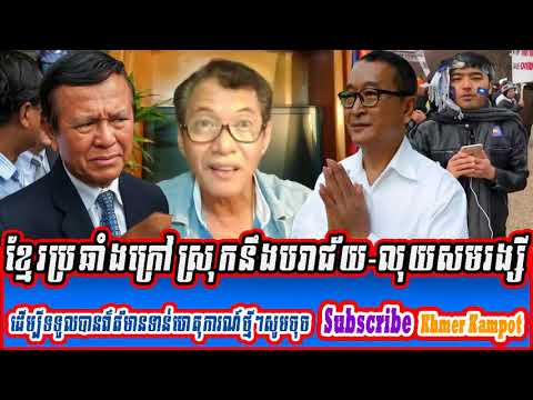 Mr. Khan sovan - Cambodian people live in europe will fail, Khmer news today, Breaking news