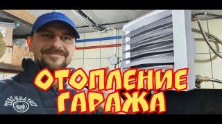 отопление гаража, мастерской. тепловентилятор volcano