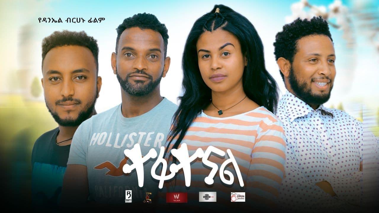 Download ተፋተናል አዲስ አማርኛ ሙሉ ፊልም ። Tefatenal -  New Ethiopian Movie 2021 full film