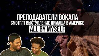 WorldsBest Vocal coach reacts to Dimash   Реакции преподавателей вокала на All By Myself от Димаша