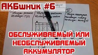 видео Аккумулятор на Калину: какой лучше выбрать и как его зарядить