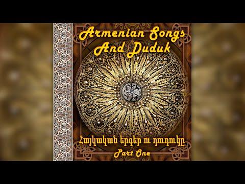 Armenian Songs And Duduk 1 - Сборник армянских песен | Armenian Music | Հայկական երաժշտություն