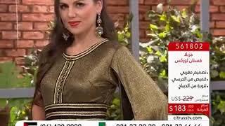 Xela Ramadan Collection   Citrusstv com