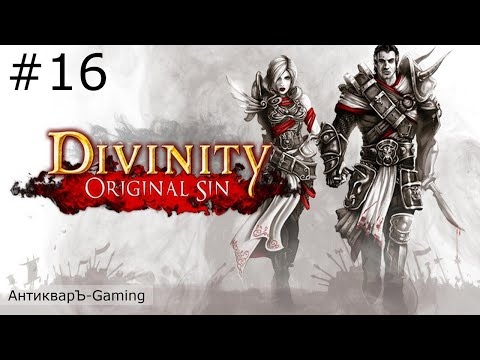 Видео: Divinity: Original Sin Enhanced Edition. Полное прохождение. Серия №16