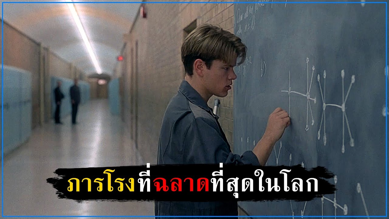 ภารโรงที่ฉลาดที่สุดในโลก [สปอยหนัง] - Good Will Hunting (1997)
