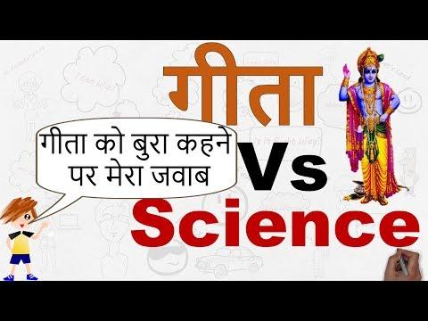 Shrimad Bhagavad Gita Vs Science | Geeta By Lord Krishna a Myth or Science?