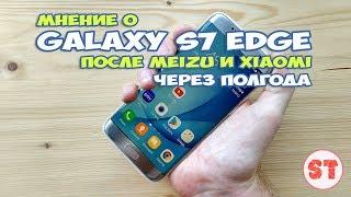 Мнение о Samsung Galaxy S7 Edge спустя полгода использования