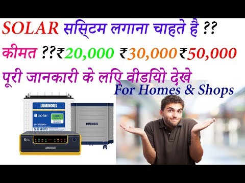 Solar System Price in India!!!Minimum Budget System for Homes & Shops.