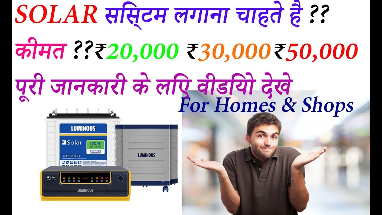 Solar System Price in India!!!Minimum Budget System for Homes & Shops  by  CommonTechy
