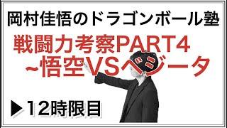 12時限目〜戦闘力考察PART4〜悟空VSベジータ
