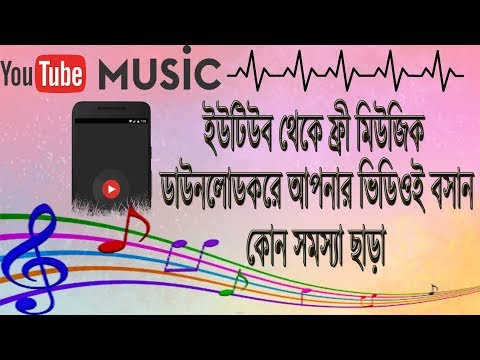 📢Free sound music DOWNLOAD from YOUTUBE without COPYRIGHT (easy bangla tutorial)🎧🎧