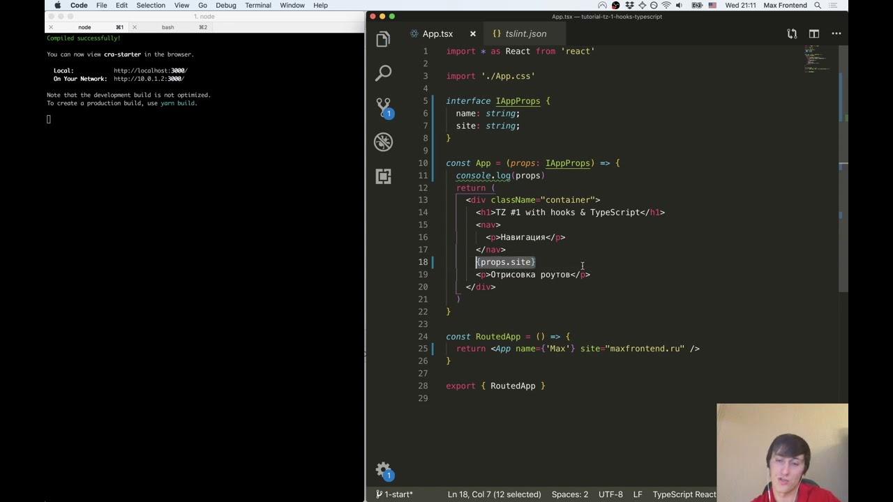Знакомство с TypeScript & React-hooks