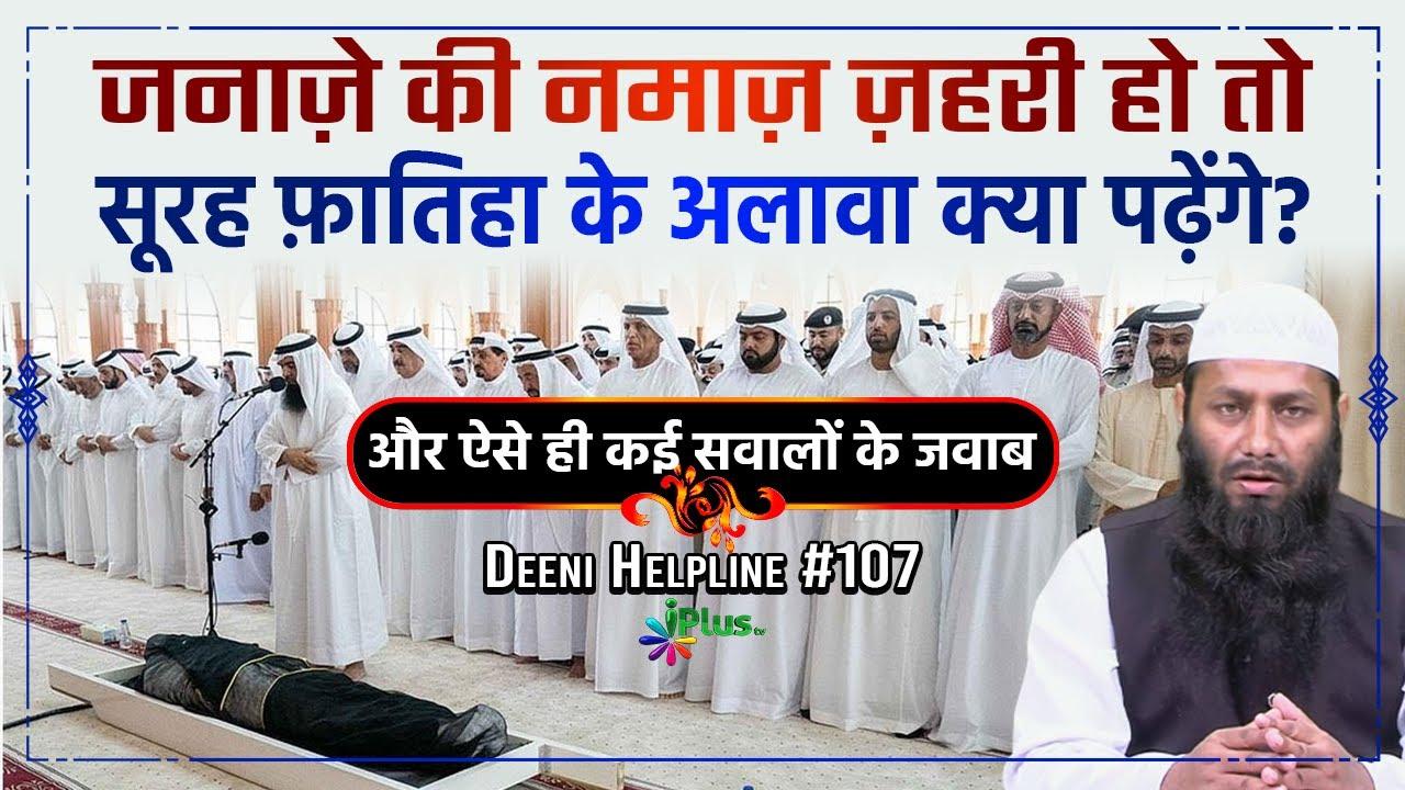 Download Deeni HelpLine Episode 107   Aapke Sawalo Ke Jawab   Shaikh Kifayatullah Sanabili   iPlus TV
