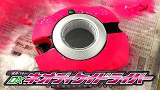 【コメント待ってます!笑】DXネオディケイドライバーをなおき君に自作してもらった!仮面ライダージオウ 仮面ライダーディケイド 変身ベルト 塗装 スプレー マゼンタ kamen rider zi-o