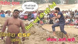 मौसम की इंट्री लिया चैलेंज।अखाड़े पर बरसा पैसा ही पैसा।रिठौरा दंगल mausam ali khatri ki new video