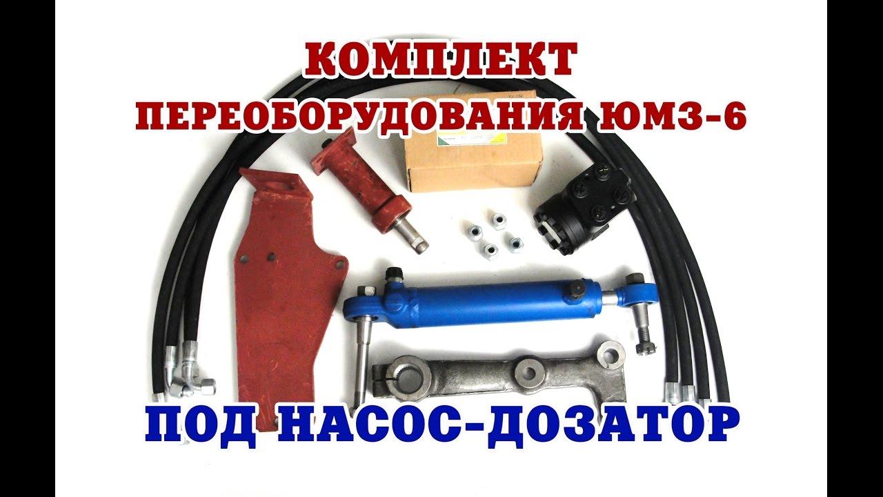 Переоборудование рулевого управления трактора ЮМЗ-6 под насос .