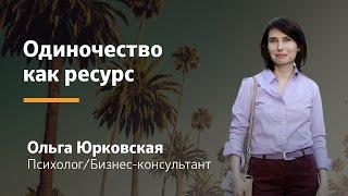 Одиночество как ресурс || Ольга Юрковская(, 2015-02-11T07:01:53.000Z)