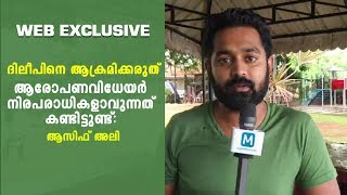 Asif Ali extends support to Dileep | Mathrubhumi