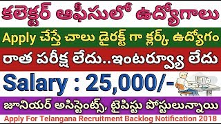 Govt Jobs without Exam | Junior Assistants,Typists Notification in Collectorate Office | job search