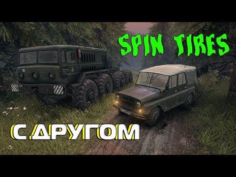 Как играть в Спин Тайрес (Spin Tires) с другом по сети на пиратке