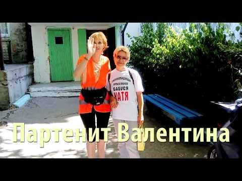 Партенит Валентина
