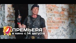 Неудержимые 3 (2014) HD трейлер | премьера 14 августа