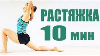 Растяжка 10 минут на все тело | chilelavida