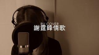 謝霆鋒金曲串燒 Nicholas Tse's Medley (cover by RU)