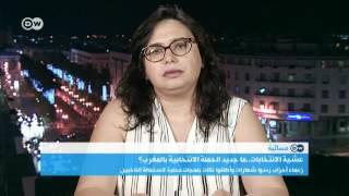 ما هو أهم ما ميز الحملة الانتخابية في المغرب هذه السنة؟