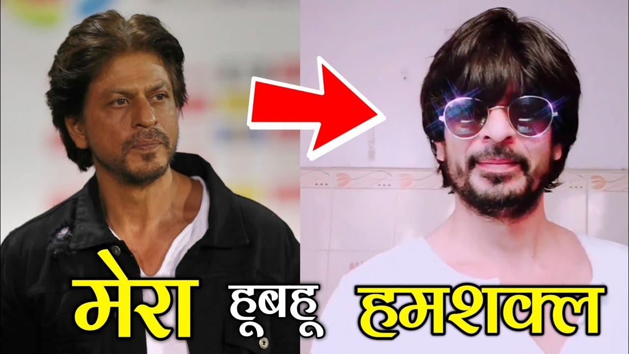 ये है शाहरुख खान का हूबहू हमशक्ल, देखकर हैरान रह जाओगे आप