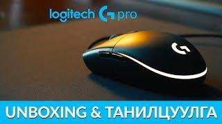 Logitech G Pro gaming mouse танилцуулга