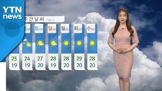 [날씨] 중부 비 그쳐, 남부 내일까지...내일 서울 …