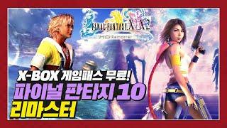 [생방송]소통방송+비오는 날은 RPG 겜이죠 ! XSX…