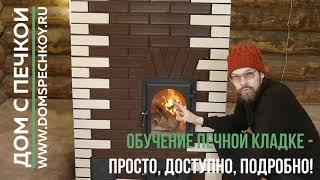 Обучение печной кладке на блоге ДОМ С ПЕЧКОЙ. Информационный ролик.
