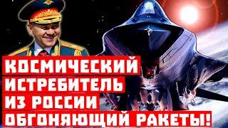 Шойгу опять издевается! Космический истребитель из России, обгоняющий ракеты!