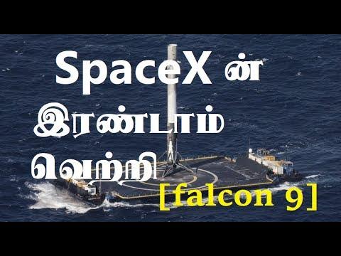 SpaceX's 2 Reused Rocket in one weekend | ஸ்பேஸ் எக்ஸ் இன் இரண்டாம் வெற்றி