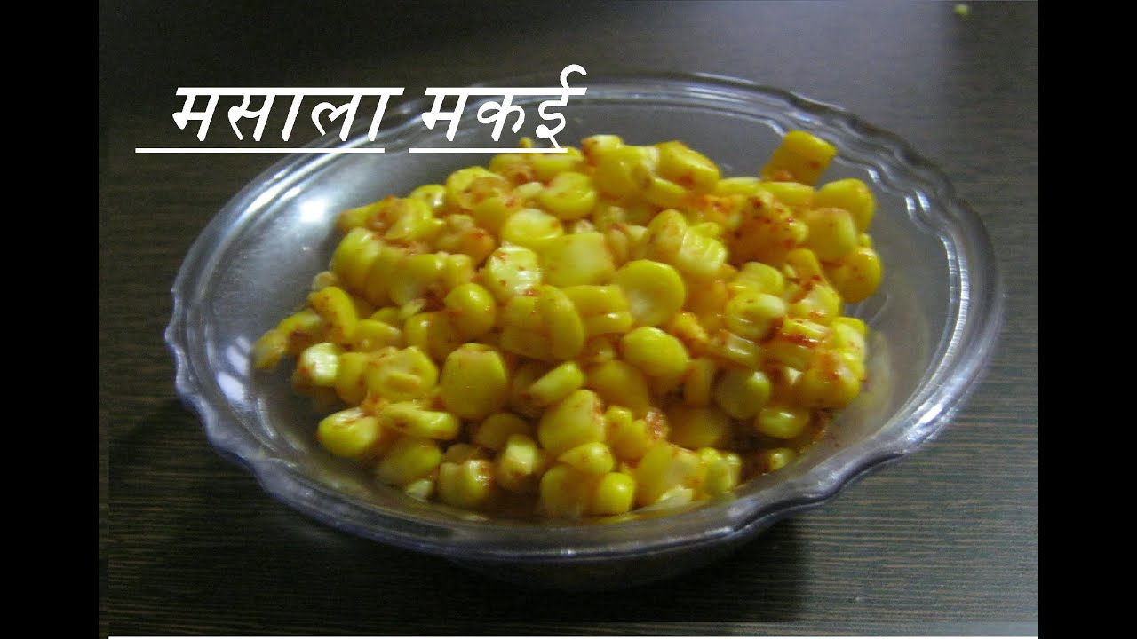 How to make boiled masala corn youtube ccuart Choice Image