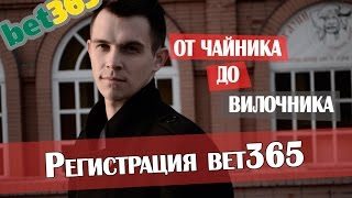 BET365. Реєстрація. Від чайника до вилочника. Олександр Коротков