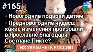 #Из_Украины_в_Россию №165: новогодние подарки для детей и предновогодние чудеса