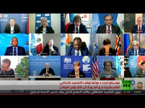 مجلس الأمن يبحث التصعيد بين إسرائيل وفلسطين  - نشر قبل 7 ساعة