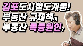 김포 골드라인 개통 | 부동산 규제 나올 때마다 폭등한…