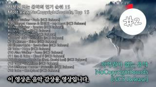 NCS 인기곡 Top 15 저작권 없는 무료음악 인기순 15가지