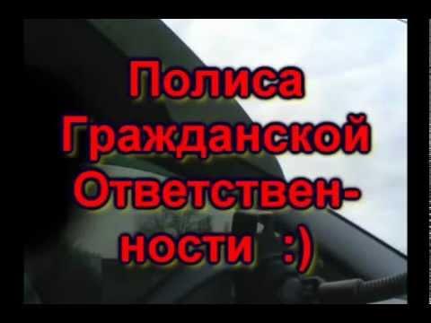 Водитель имеет право не показывать страховой полис. - YouTube