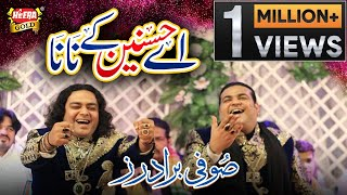 Download Sufi Brothers - Aye Hasnain K Nana MP3 song and Music Video