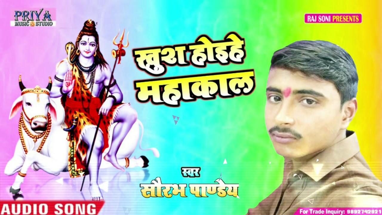 खुश होइहे हमार महाकाल  new bolbam song 2020  Saurabh Pandey